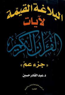 """حمل كتاب البلاغة القيمة لآيات القرآن الكريم """" جزء عم """"- عبد القادر حسين محمد"""