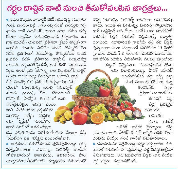 Pregnancy Tips Telugu Script