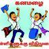 Flash News : கனமழை -  16 மாவட்ட பள்ளிகளுக்கு விடுமுறை அறிவிப்பு ( 01.12.2017)