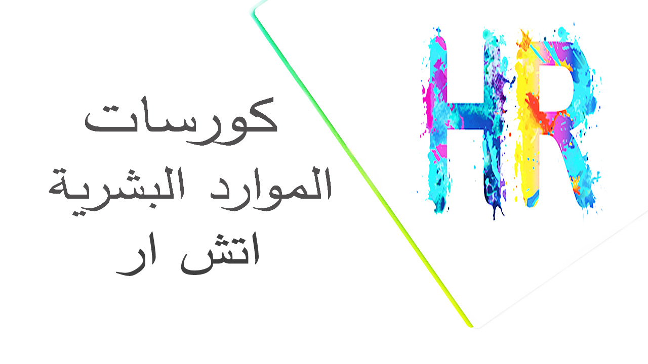 كورسات الموارد البشرية اتش ار HR