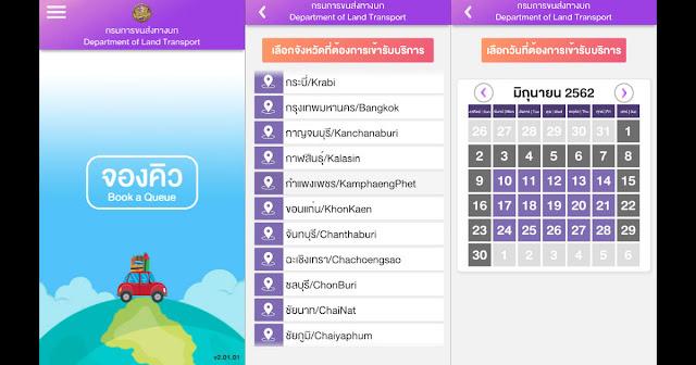 DLT Smart Queue จาก iOS