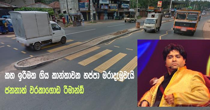 https://www.gossiplankanews.com/2019/03/jananath-warakagoda-remand-accident.html#more