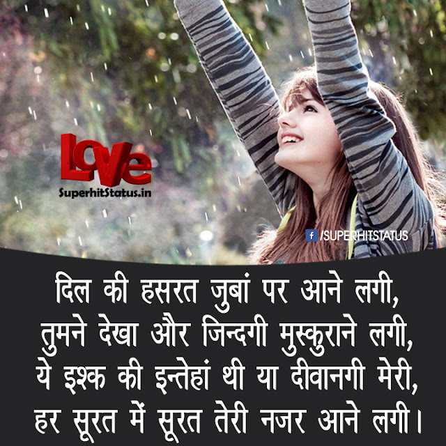 Love Image SMS Hindi Shayari
