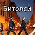 Makedonischer Humor - Bitolsi