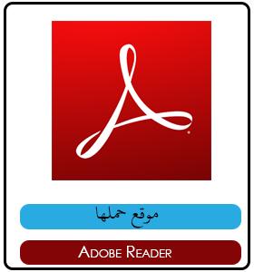 تحميل برنامج ادوبي ريدر Adobe Reader لقراءة ملفات PDF مجاناً 2018