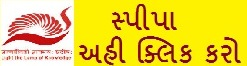 https://spipa.gujarat.gov.in/home?lang=Gujarati