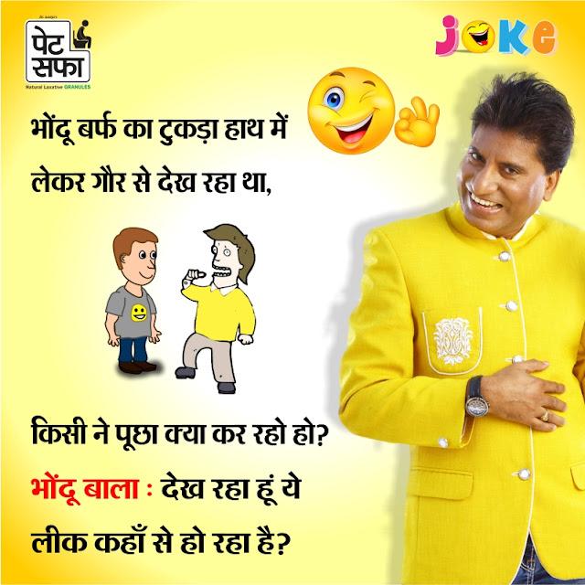 Raju Srivastav Gajodhar Majedaar Jokes