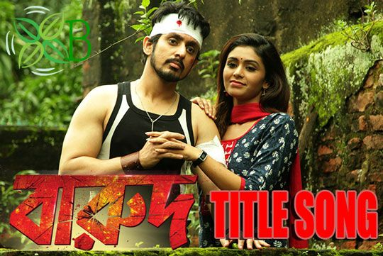 Barood 2015, Zee Bangla Cinema, Bengali Movie