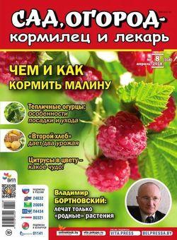 Читать онлайн журнал Сад огород – кормилец и лекарь (№8 апрель 2018) или скачать журнал бесплатно
