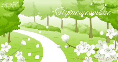 """Задание тематическое """"Путешествие"""" до 19.07"""