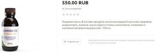 Lamina Oil, 150 ml price (Ламина Ойл Пищевое масло Цена 550 руб.).jpg