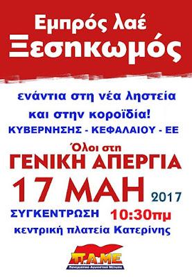 Γενική απεργία 17 Μαΐου 2017