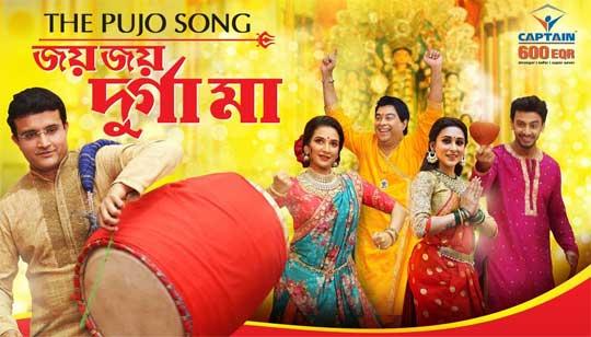 Durga Puja Bengali Song 2018