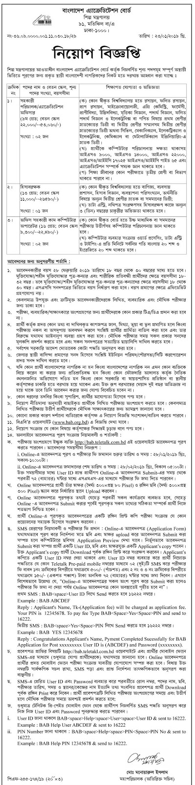 Bangladesh Accreditation Board (BAB) Job Circular 2019