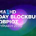 Οι καλύτερες ταινίες έρχονται κάθε Κυριακή στο κανάλι OTE CINEMA 1HD