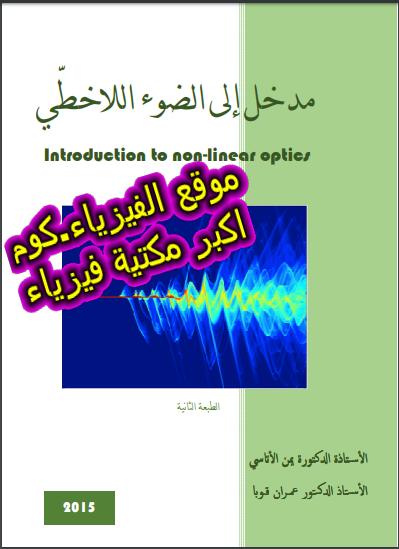 مدخل الي الضوء اللاخطي PDF عمران قوبا