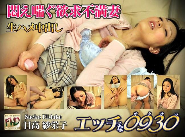 H0930 gol154 Saeko Hidaka 日高 紗栄子