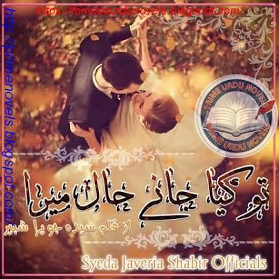 Tu kya jany hal mera novel pdf by Syeda Jaweria Shabbir Complete