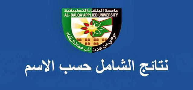 ظهور نتائج الشامل الدورة الصيفية 2017 بالأردن لاستعلام نتائج الشامل حسب الاسم مع اسماء الأوائل وزارة التربية والتعليم الأردنية EduWave