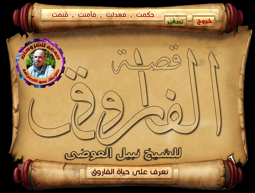 تحميل اسطوانة سلسلة قصة الفاروق عمر بن الخطاب للشيخ نبيل العوضى