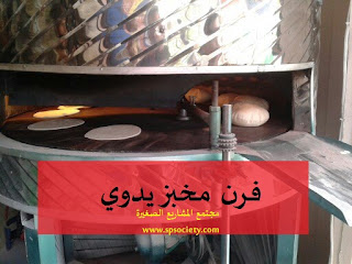 مشروع مخبز