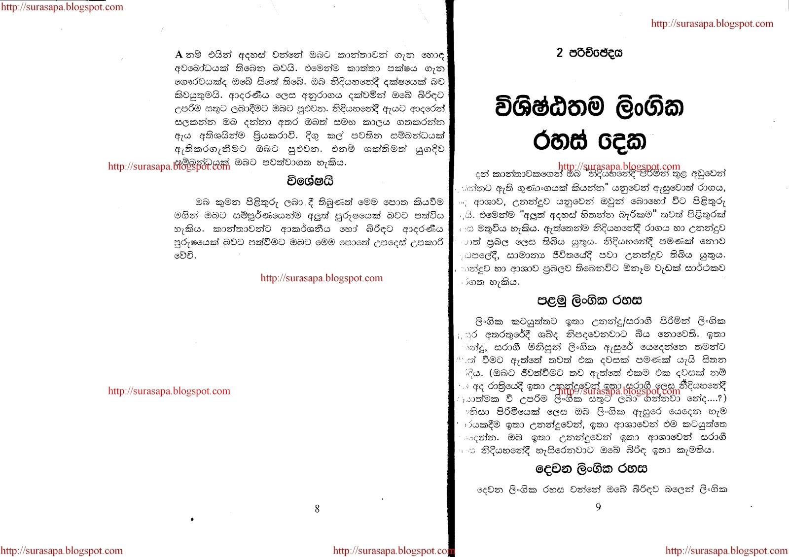 Sinhala wela katha and wal pictures sinhala wela katha and wal katha