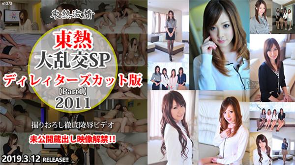 UNCENSORED Tokyo Hot n1370 東京熱 大乱交SP2011ディレィターズカット版 part1, AV uncensored