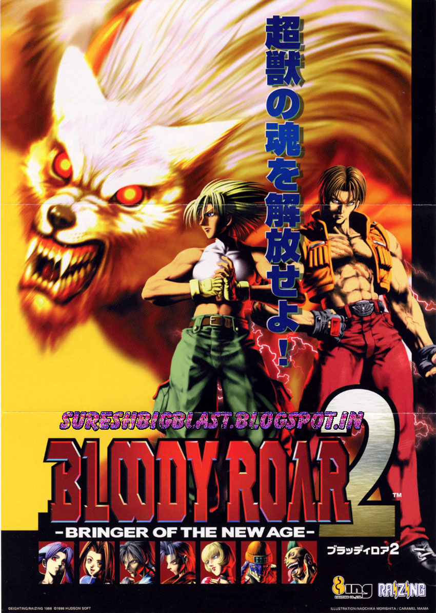 Bloody-Roar-2-Game-Cover