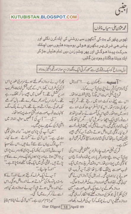 Sample page of Ajnabi by Muhammad Usman Ali
