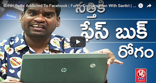 Bithiri Sathi Addicted To Facebook | Funny Conversation With Savitri | Teenmaar News
