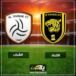 لايف بث مباشر مشاهدة مباراة الاتحاد والشباب اليوم 29-1-2019 في الدوري السعودي