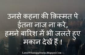 Life Truth Status in Hindi - Ego Life Status