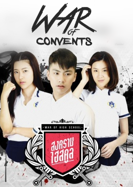 war of high school the series drama