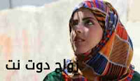 ارقام بنات سورية واتس اب
