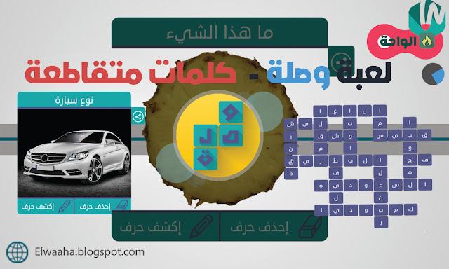 تحميل لعبة وصلة افضل لعبة كلمات متقاطعة download wasla