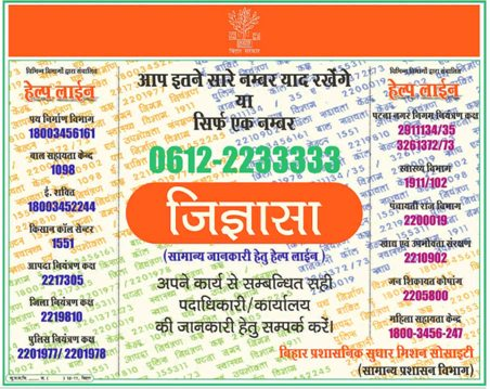 HELPLINE FOR THE COMMON MAN