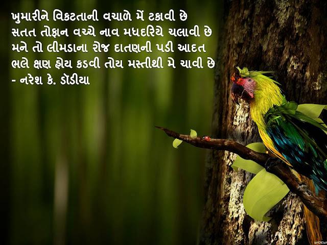 खुमारीने विकटतानी वचाळे में टकावी छे Gujarati Muktak By Naresh K. Dodia
