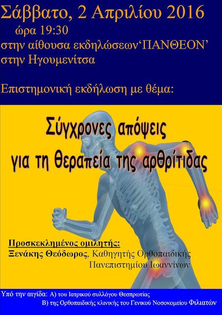 Ηγουμενίτσα: Επιστημονική εκδήλωση για τη θεραπεία της αρθρίτιδας
