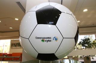 «Πρωτάθλημα Cyta» η νέα ονομασία του Παγκυπρίου πρωταθλήματος
