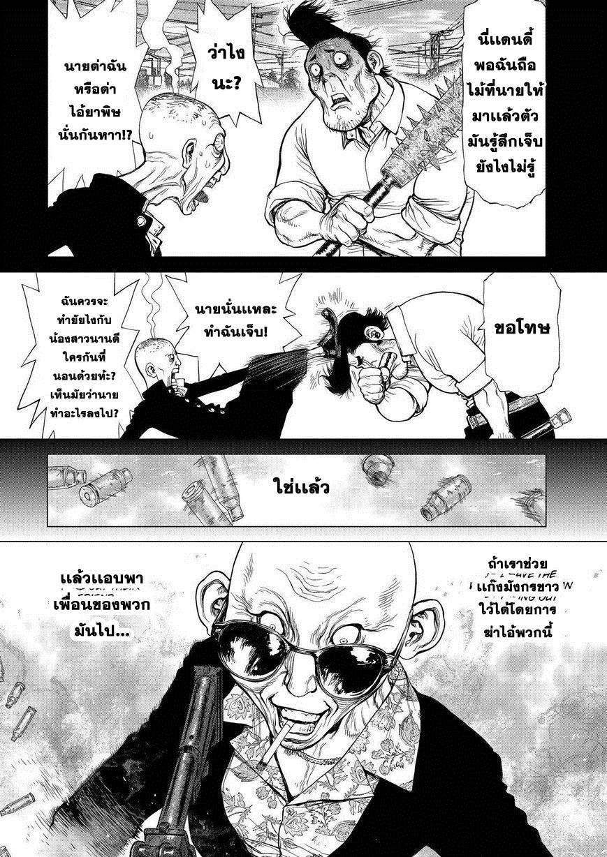 Sun-ken Rock ตอนที่ 153 TH แปลไทย