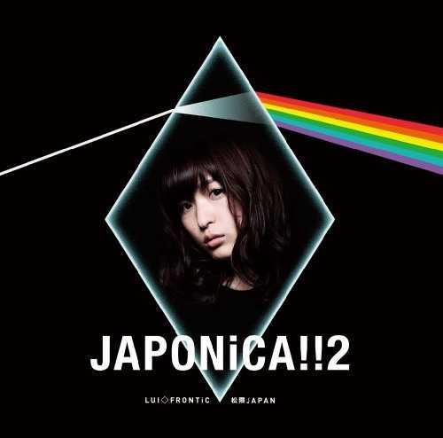 [MUSIC] LUI◇FRONTiC◆松隈JAPAN – JAPONiCA!!2/LUI FRONTIC MATSUKUMA JAPAN – JAPONiCA!! 2 (2014.08.20/MP3/RAR)