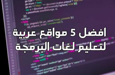 افضل 5 مواقع لتعلم و احتراف البرمجة | مواقع مجانية |عالم البرمجة
