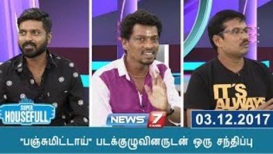Super housefull | News7 Tamil