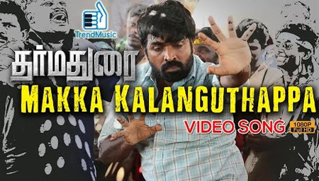 Dharmadurai – Makka Kalanguthappa Video Song | Vijay Sethupathi, Tamannaah | Yuvan Shankar Raja