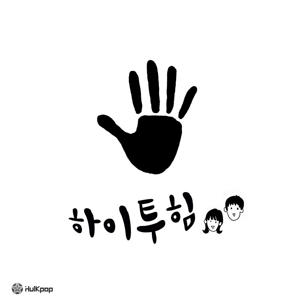 [EP] Hi To Him – 말하지 못 한 이야기