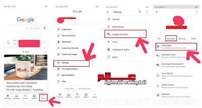 طريقة استخدام مساعد جوجل باللغة العربية؟ المساعد الشخصي Google Assistant باللغة العربية العربية (لهجة السعودية)، أو العربية (لهجة مصرية).