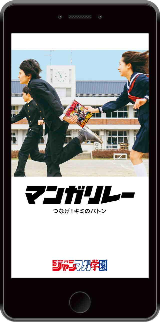 Shonen Jean Maga Gakuen: Jump and Magazine