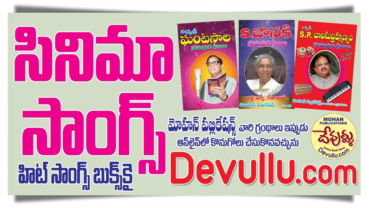 Cinema Songs Books in Telugu, Gantasala Songs, SPBalu Songs, Janaki Songs, Suseela Songs, Gantasala Geethalu, MohanPublications, BhaktiBooks, BhaktiPustakalu, Devullu