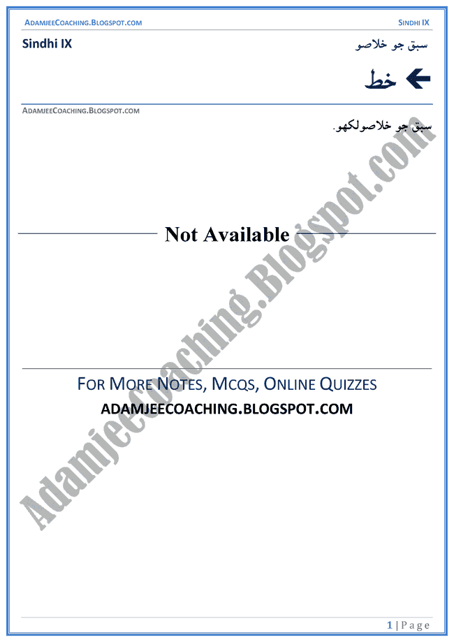 khat-sabaq-ka-khulasa-sindhi-notes-for-class-9th