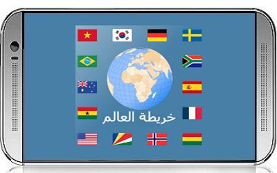 تحميل برنامج خريطة العالم أطلس للاندرويد النسخة المدفوعة مجانا